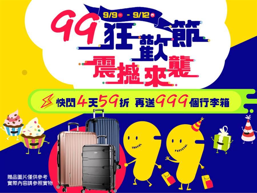 易遊網「99狂歡節」即日起至9月12日限時下殺