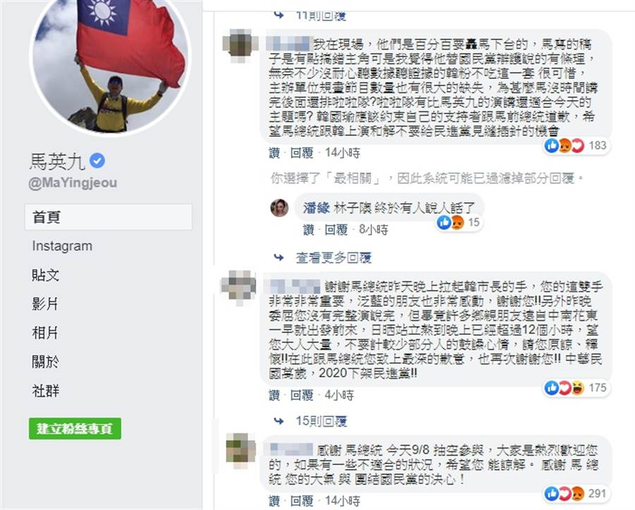 網友在馬英九臉書留言。(圖/截自馬英九前總統 臉書)