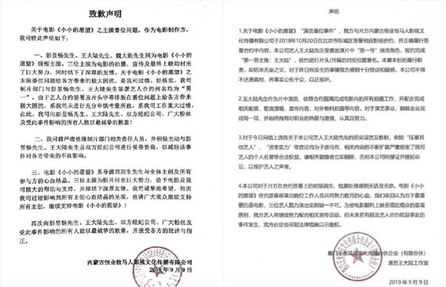 彭昱暢與王大陸工作室紛紛發表聲明。(合成圖/翻攝自微博)