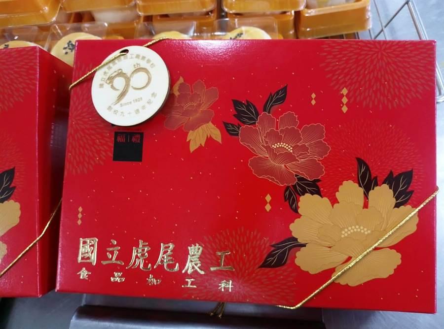 雲林縣虎尾農工學生製作的中秋節「月圓人團圓」的蛋黃酥佳節禮盒。(許素惠攝)