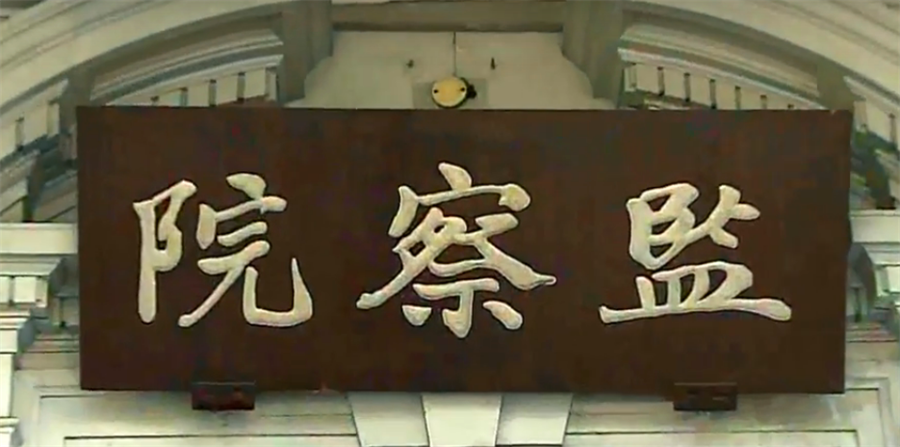 監察院將查「原墾農民訴求還我土地實施計畫」執行(監察院網站擷圖)
