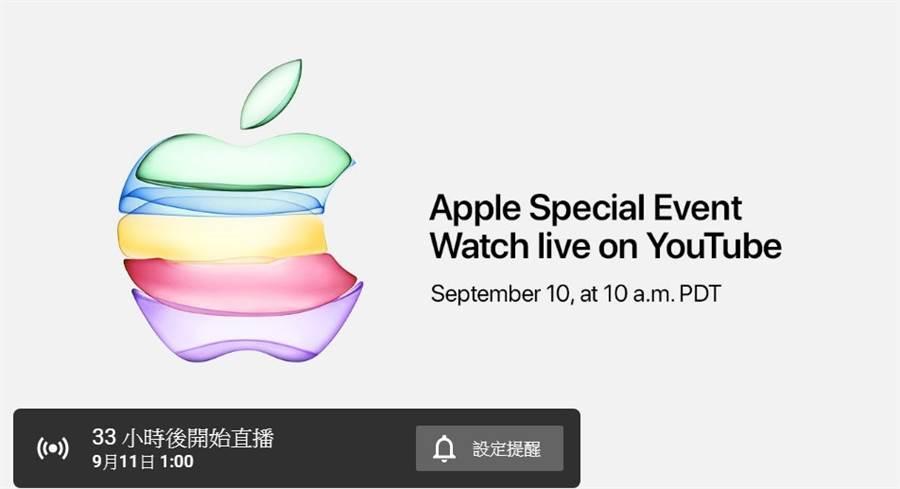 蘋果(Apple)的 YouTube 官方頻道確定將會直播 9 月 11 日的秋季發表會,這是史無前例之舉。(摘自YouTube)