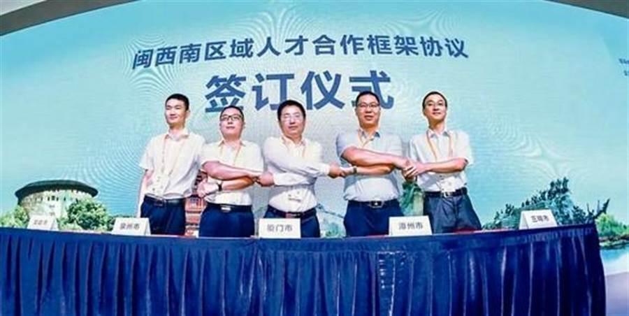 廈門、漳州、泉州、三明、龍巖於8日簽署了閩西南區域人才合作框架協議。(取自台灣網)