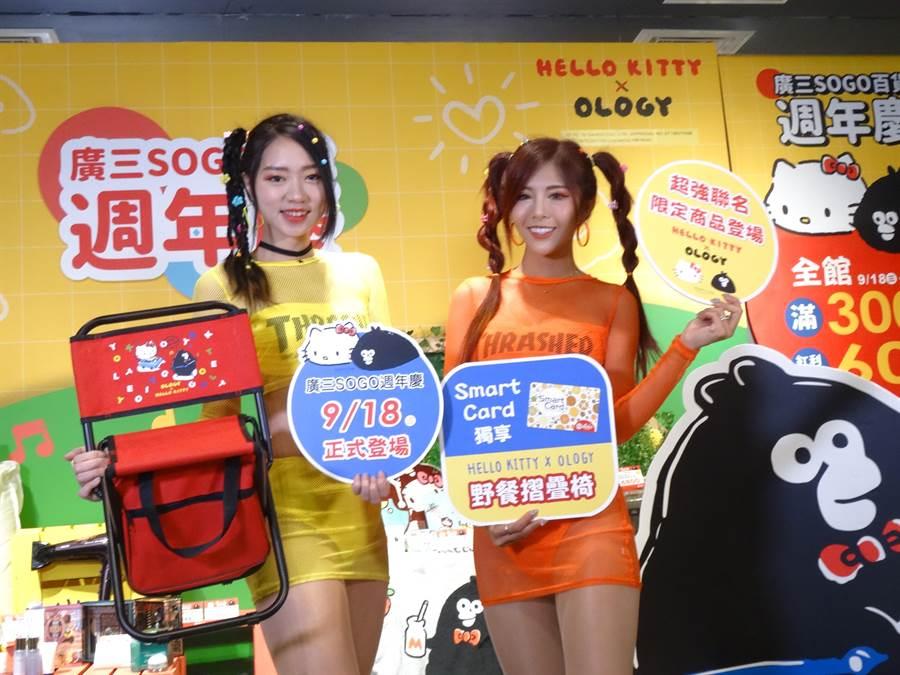 圖說:廣三SOGO特別取得Hello Kitty跟台灣人氣插畫家掰掰啾啾:奧樂雞OLOGY授權開發聯名卡友來店禮,包括「野餐摺疊椅」、「超大容量野餐籃」以及「輕巧收納摺疊桌」,只要在指定期限內持廣三SOGO手機APP加4大指定銀行當日刷卡消費單筆滿2200元即可獲得。(馮惠宜攝)