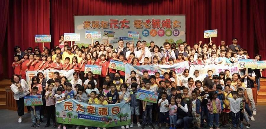 (元大幸福日,元大志工與200多位學童幸福合影。圖/元大金控提供)