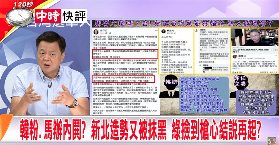 《大政治大爆卦》馬英九遭噓下台!藍議員護駕質疑韓粉 落入綠圈套?
