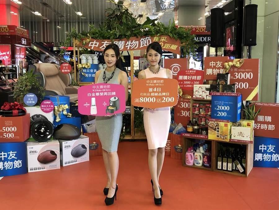 (「中友購物節」9/12起全館開放預購、9/19正式開打。圖/曾麗芳)
