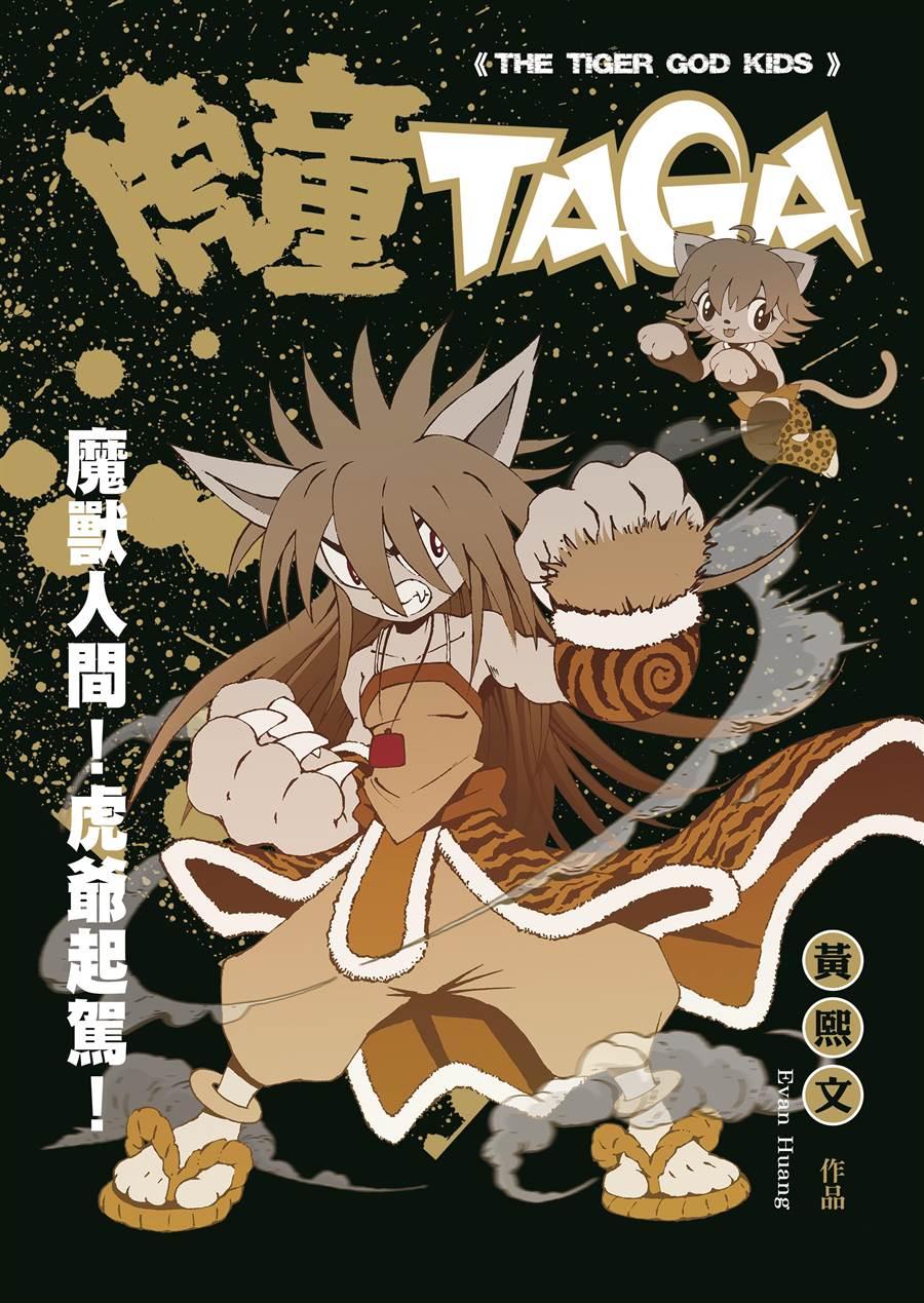 漫畫家黃熙文以台灣廟宇文化發想,設定出《虎童》故事角色。(台北市漫畫工會提供/王寶兒台北傳真)