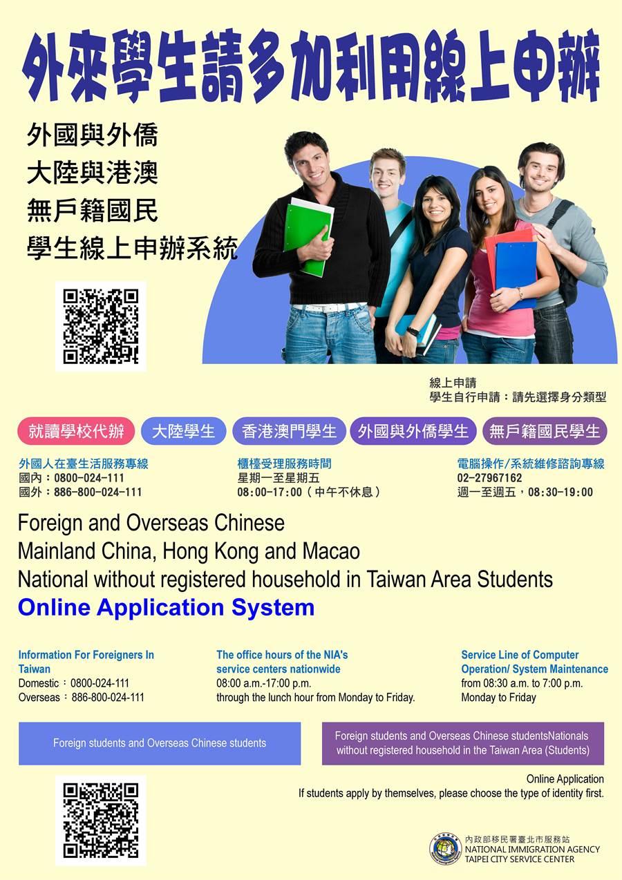 移民署「外國與外僑學生線上申辦系統」宣導海報。(移民署提供/李文正台北傳真)