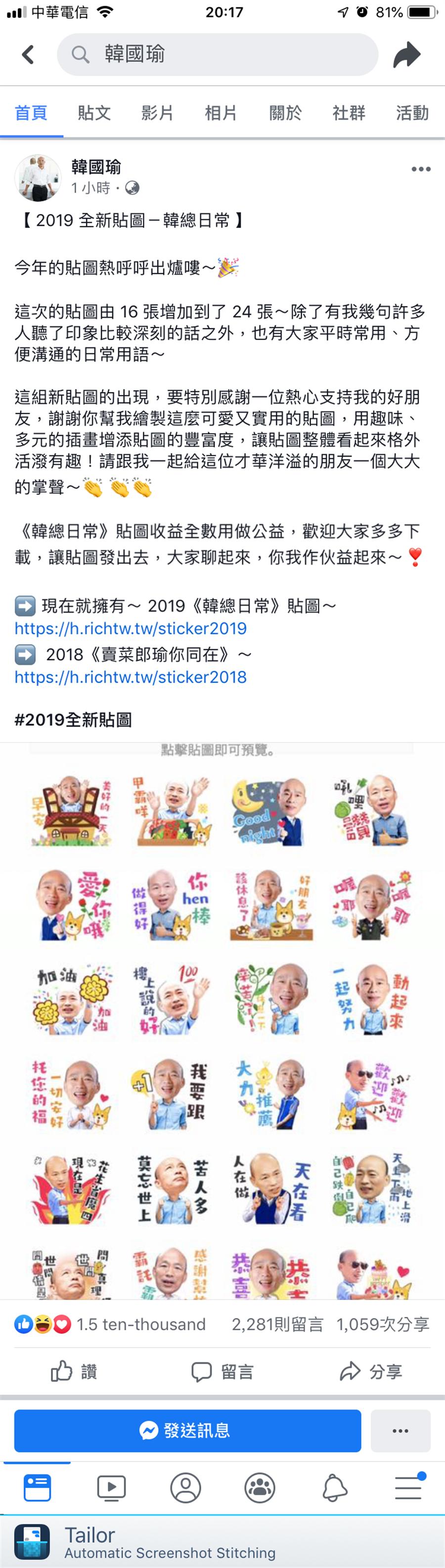 韓國瑜於臉書發文,發表最新貼圖。(摘自韓國瑜臉書)