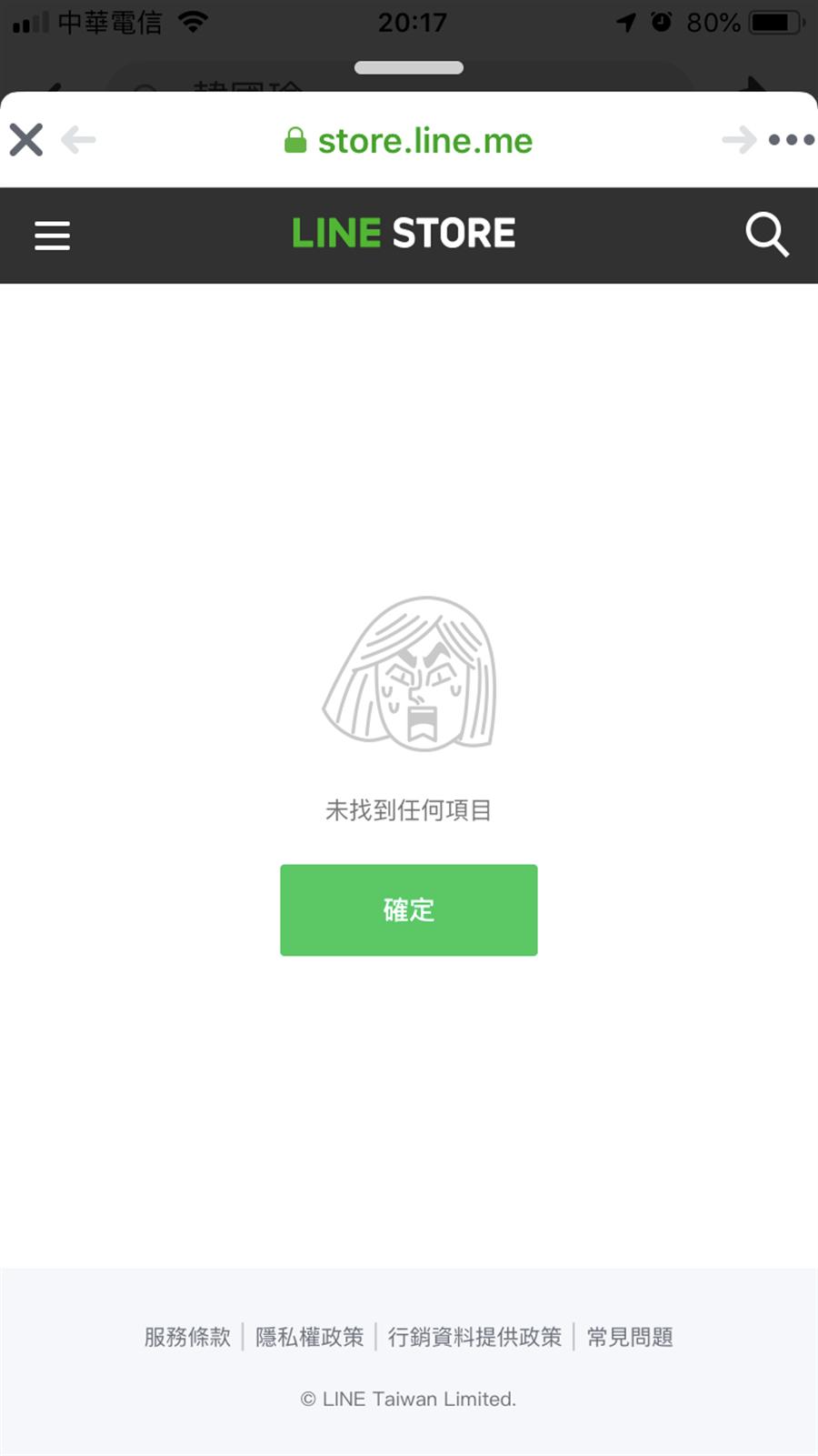 韓國瑜的全新LINE貼圖不明原因被下架。(翻攝照片/林宏聰高雄傳真)