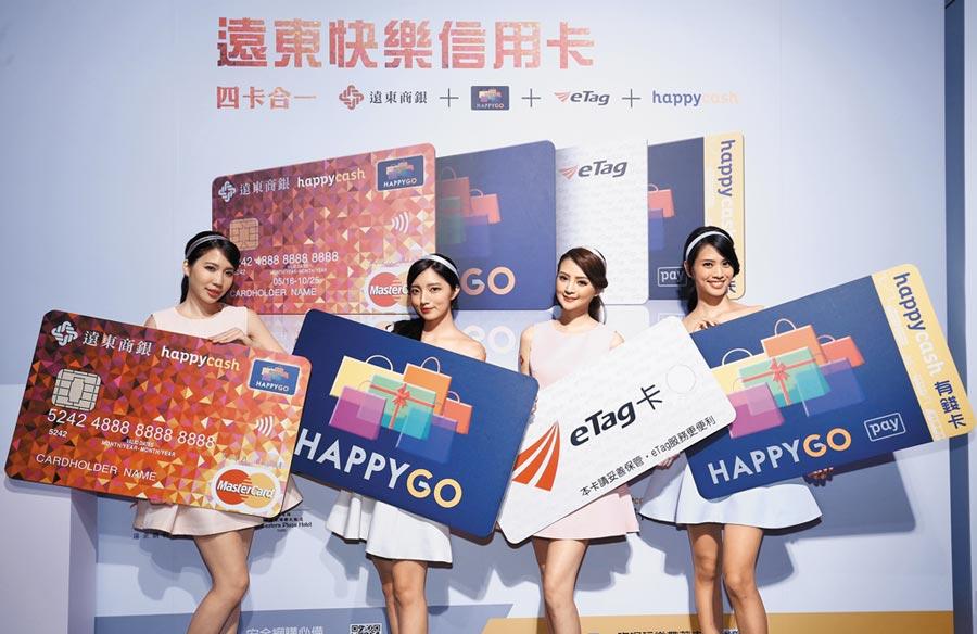 遠東商銀的「遠東快樂信用卡」。(本報資料照)