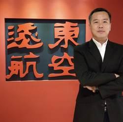 遠航國際線新機擬改A320 強化人事黃育祺升任副總經理