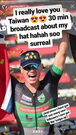 戴進香帽奪冠 挪威選手發文「我愛台灣」