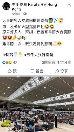 成田機場過夜的1萬3千名旅客開始疏散