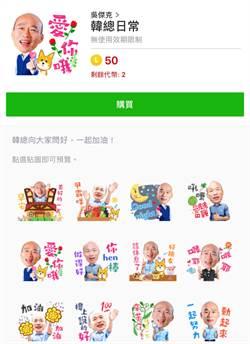 粉絲氣炸「TNND買不到」韓國瑜貼圖又上架了!