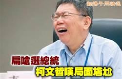《翻爆午間精選》扁嗆選總統 柯文哲嘆局面尷尬