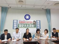 續打善款流向!國民黨赴監院告發陳菊