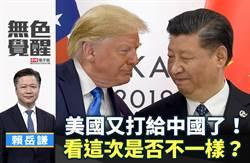 無色覺醒》賴岳謙:美國又打給中國了!看這次是否不一樣?
