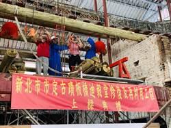板橋迪毅堂修復再利用  串聯板橋城內4大古廟