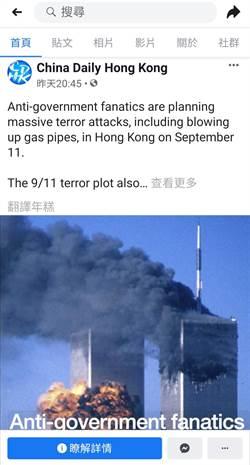 陸官媒《中國日報》FB警告:香港有人計畫911發動恐怖襲擊