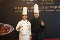 台北美福飯店攜高雄漢來美食組「台菜廚藝聯盟」