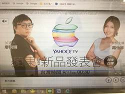 蘋果新機發表 台灣也能零時差 Yahoo TV將跨螢直播