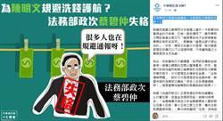 藍批陳明文300萬元 網民:小英該開除蔡碧仲