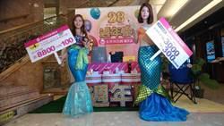 豐原太平洋百貨28周年慶 9/13預購搶先登場