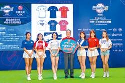 中信 冠名贊助世界12強棒賽