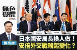 賴岳謙:日本國安局長換人做!安倍外交戰略起變化?