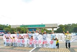 未納核安演習 恆春鎮民抗議