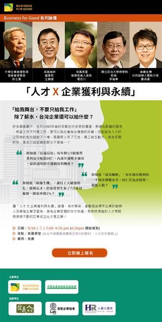 直擊企業留才新浪潮  「人才 X 企業獲利與永續」論壇...