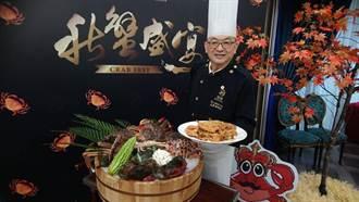 頂鮮擔仔麵「秋蟹盛宴」登場
