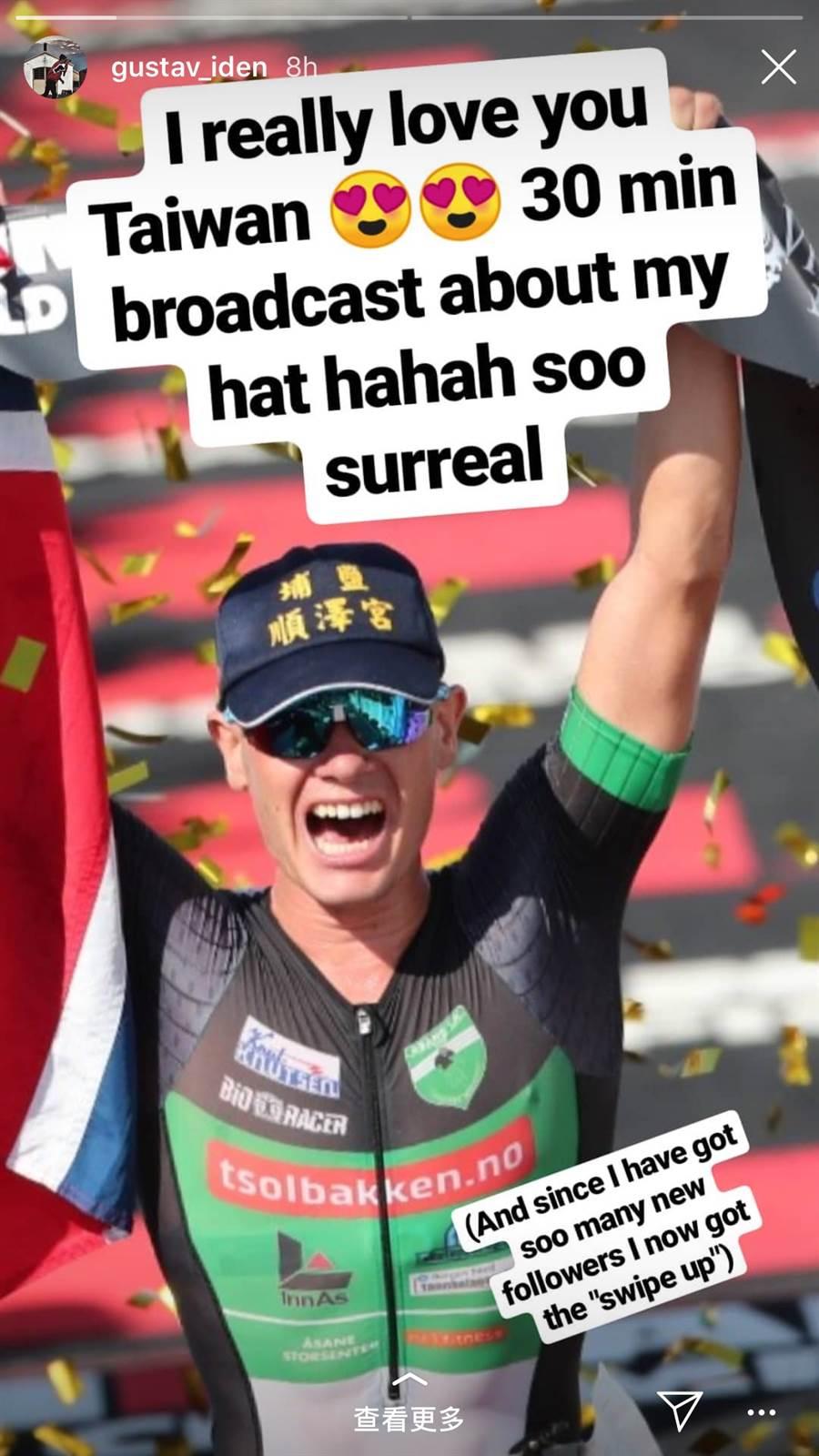 挪威鐵人三項世錦賽選手埃登在IG上發文表示,「我愛台灣」。(翻攝自Gustav_iden IG)