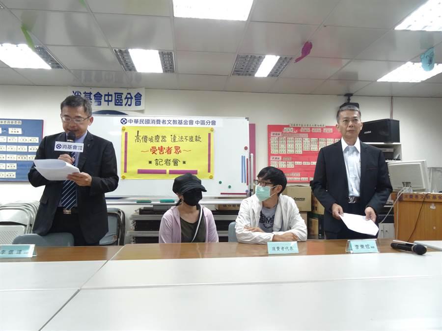 消基會中區分會主委李信達與義務律師李東炫偕3名消費者一起召開記者會,揭露高價吸塵器違法不退款。(馮惠宜攝)
