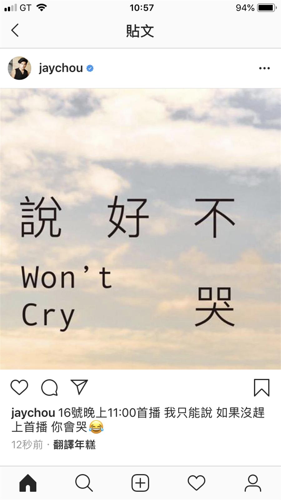 周杰倫今天早上在IG曝光新歌〈說好不哭〉封面照,並預告「16晚上11:00首播,我只能說,如果沒趕上首播,你會哭」。(取自周杰倫IG)