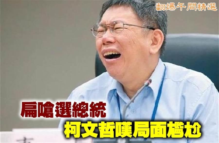 扁嗆選總統 柯文哲嘆局面尷尬