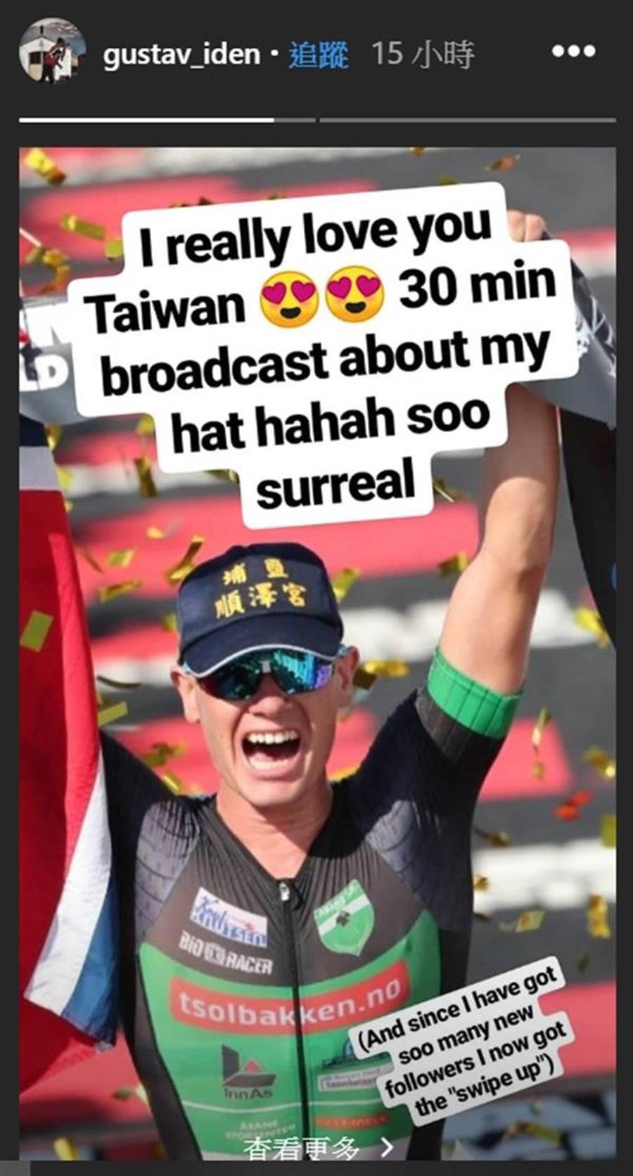 23歲挪威籍世錦賽三鐵冠軍埃登在IG限時動態大聲宣告「我愛台灣!」讓台灣網友和三鐵運動者們全都歡聲雷動!(摘自Gustav Iden IG)