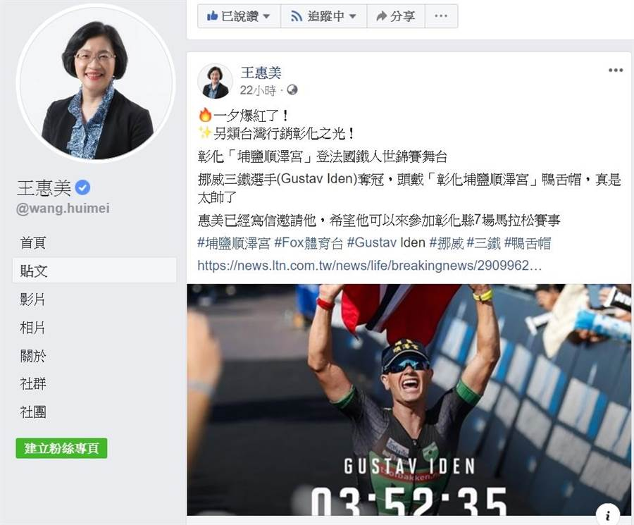 彰化縣長王惠美上午已在臉書公開宣布,正式發出電子信件邀請埃登來彰化參與馬拉松賽事。(摘自王惠美臉書)