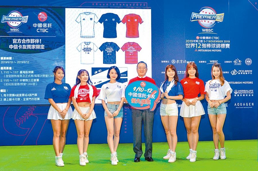 中國信託銀行力挺中華代表隊,冠名贊助「2019年第二屆世界12強棒球錦標賽」,同時也是賽事官方合作夥伴,中國信託銀行董事長童兆勤(中)出席門票啟售記者會。圖/公司提供