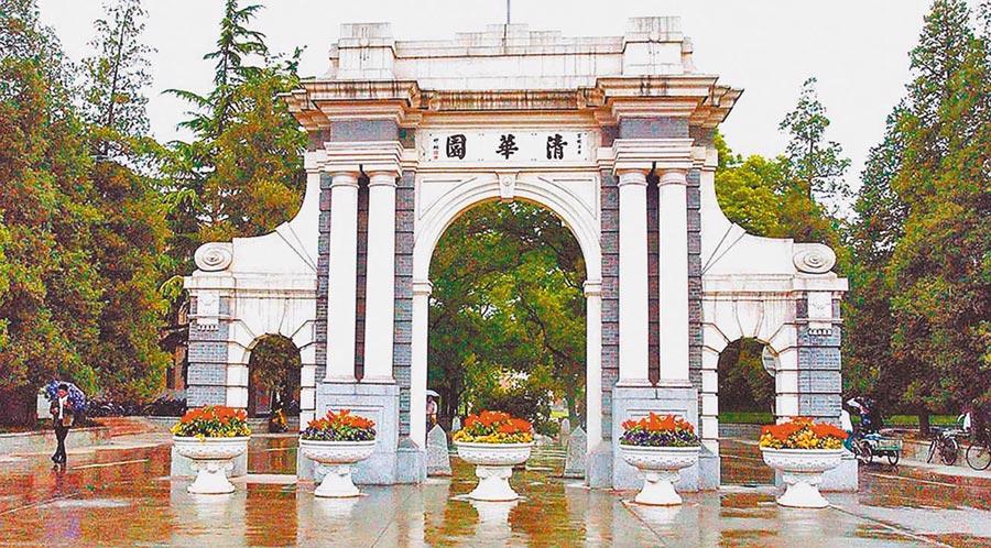北京清華大學的清華園。(新華社資料照片)