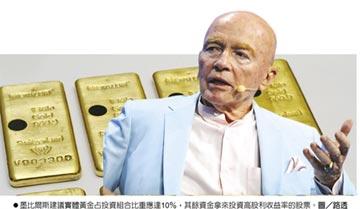 墨比爾斯建議 黃金占資產10%