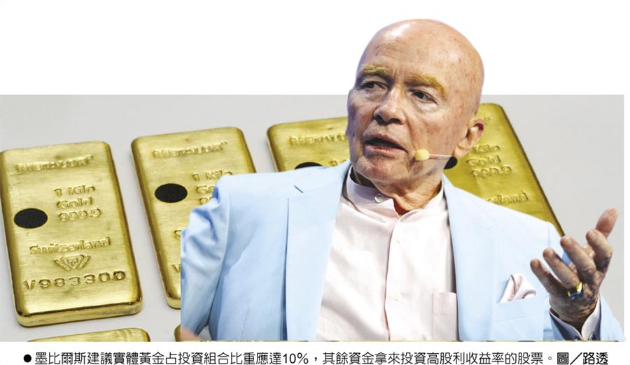 墨比爾斯建議實體黃金占投資組合比重應達10%,其餘資金拿來投資高股利收益率的股票。圖/路透