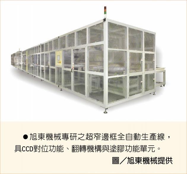 旭東機械專研之超窄邊框全自動生產線,具CCD對位功能、翻轉機構與塗膠功能單元。圖/旭東機械提供