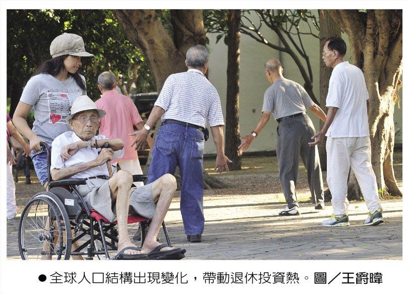 全球人口結構出現變化,帶動退休投資熱。圖/王爵暐