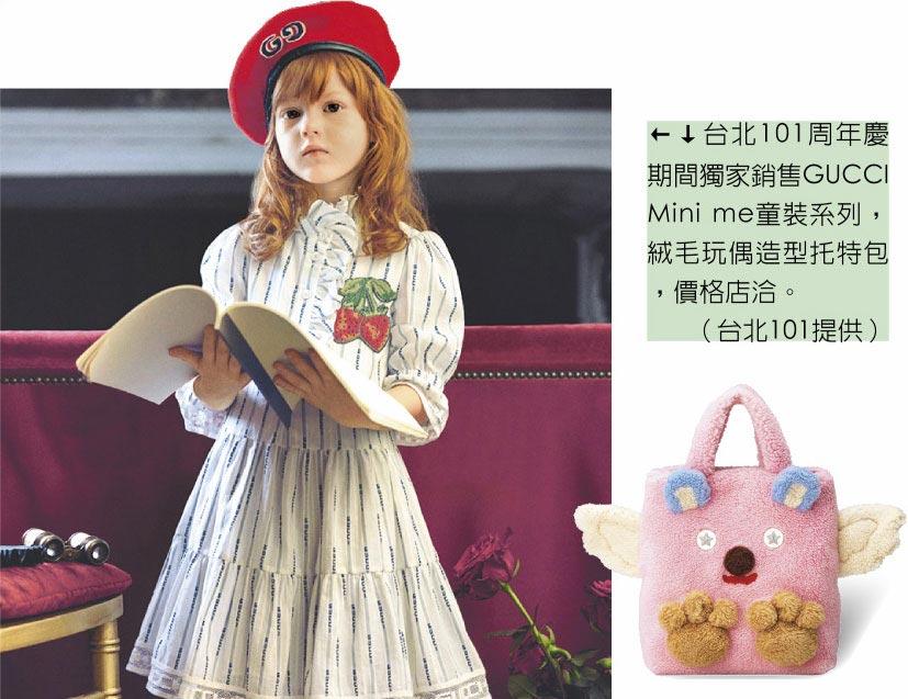 台北101周年慶期間獨家銷售GUCCI Mini me童裝系列,絨毛玩偶造型托特包,價格店洽。(台北101提供)