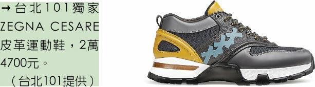 台北101獨家ZEGNA CESARE皮革運動鞋,2萬4700元。(台北101提供)