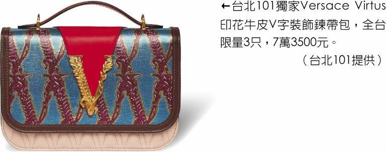 台北101獨家Versace Virtus印花牛皮V字裝飾鍊帶包,全台限量3只,7萬3500元。(台北101提供)