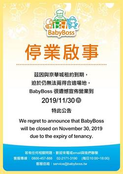 BabyBoss撤離京華城:被告知標售未來動向因此不續約